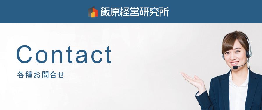 飯原経営研究所不動産についてのお問合せ画像