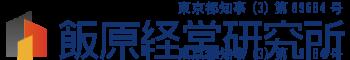 株式会社 飯原経営研究所